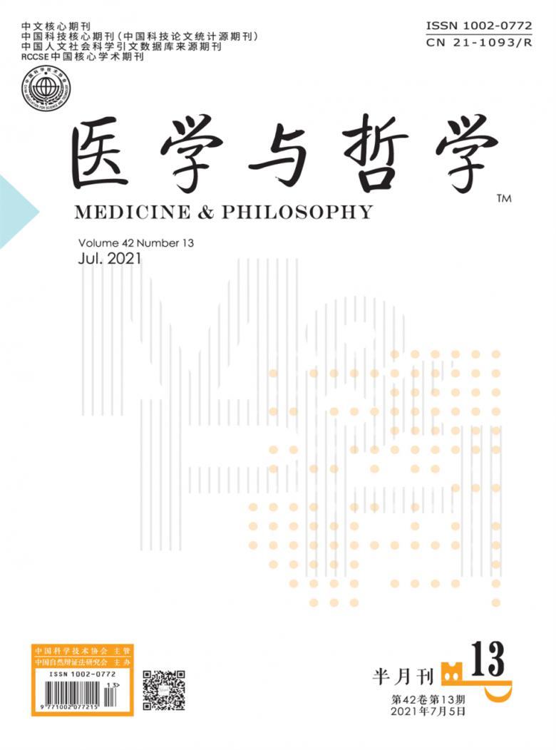 医学与哲学杂志