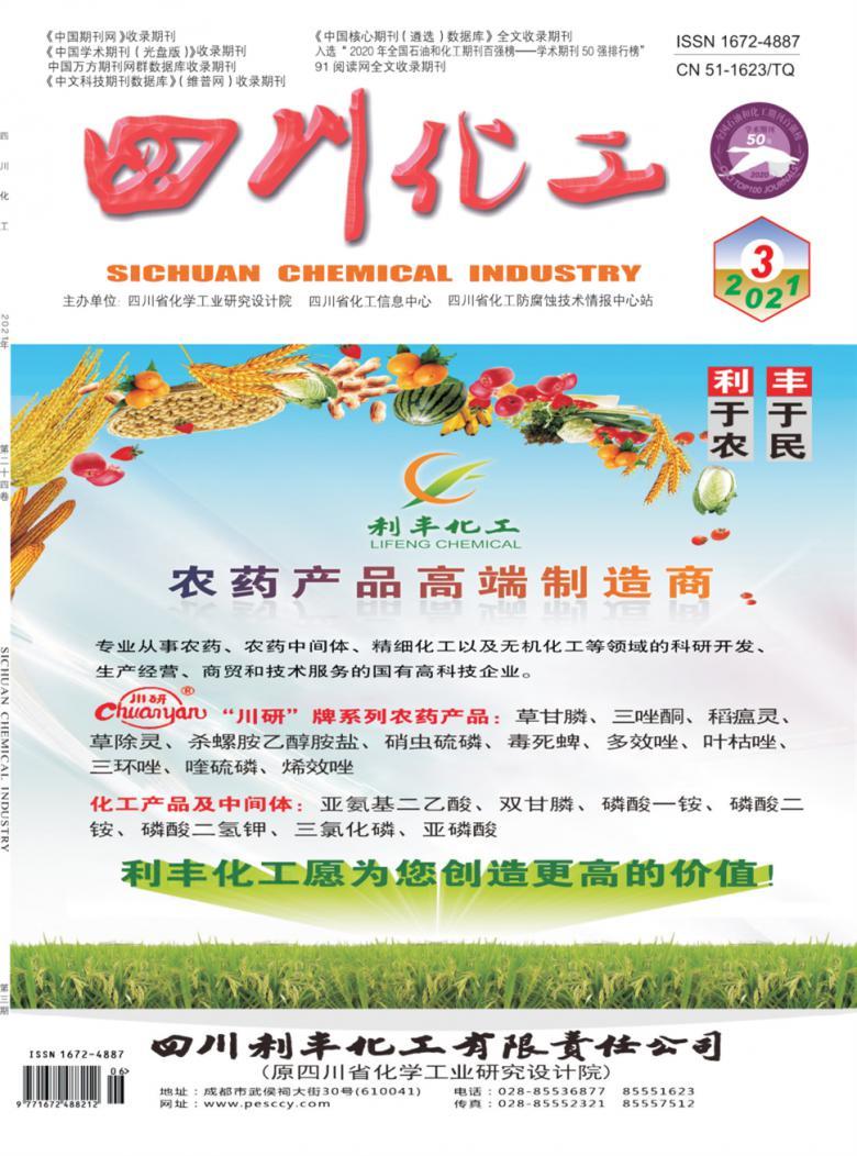 四川化工杂志