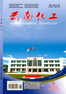 云南化工杂志