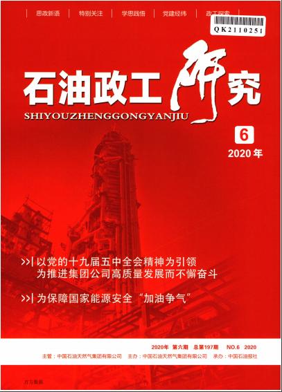 石油政工研究杂志
