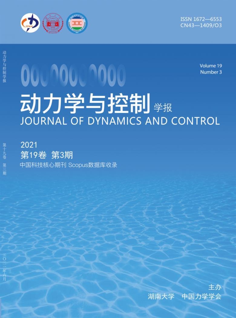 动力学与控制学报杂志