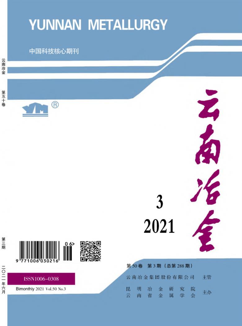 云南冶金杂志