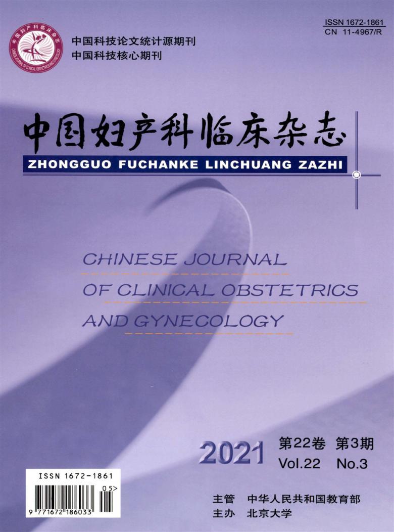 中国妇产科临床