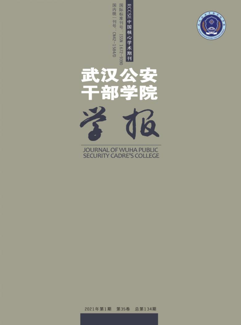武汉公安干部学院学报杂志
