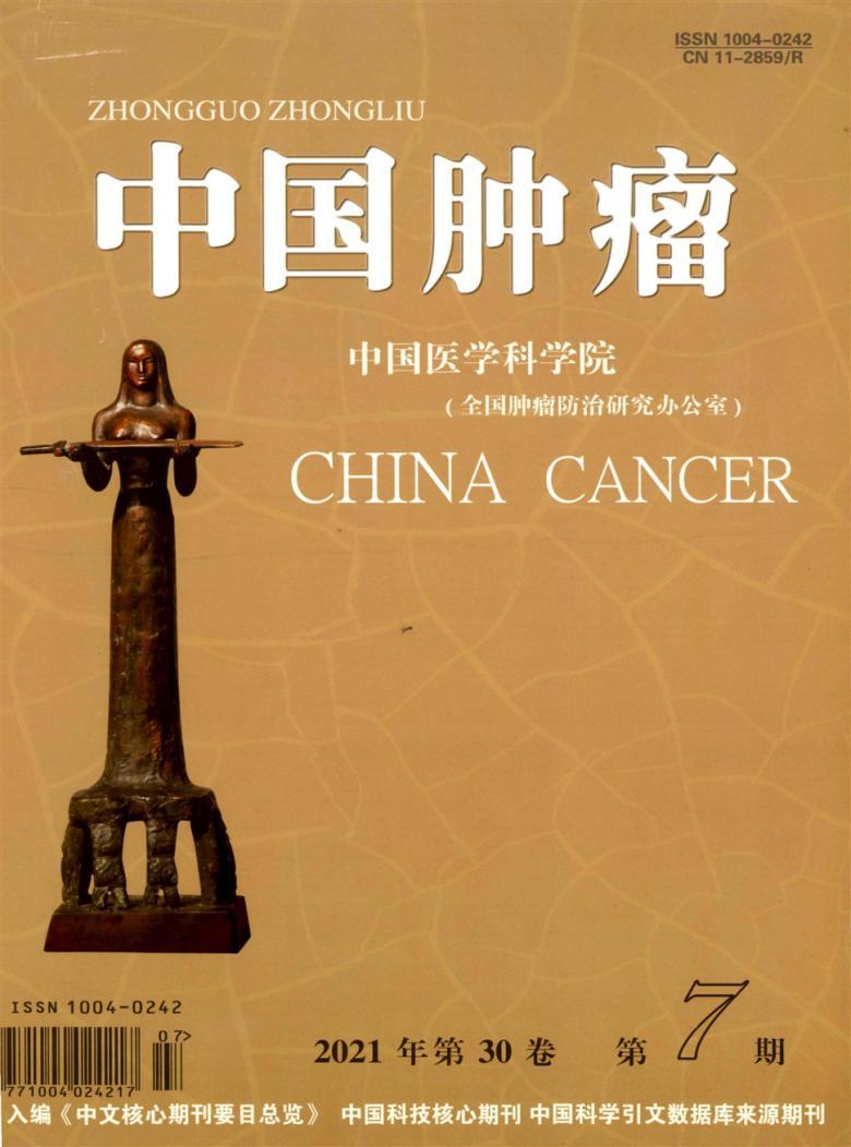 中国肿瘤杂志