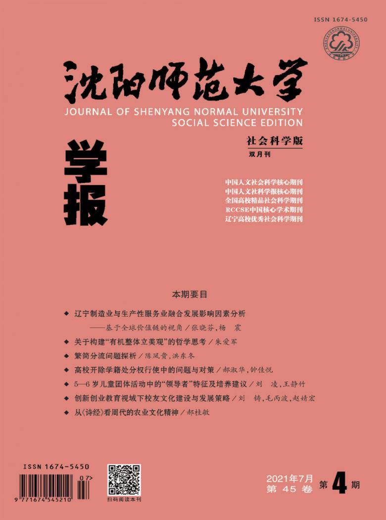 沈阳师范大学学报杂志