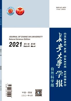 长安大学学报杂志