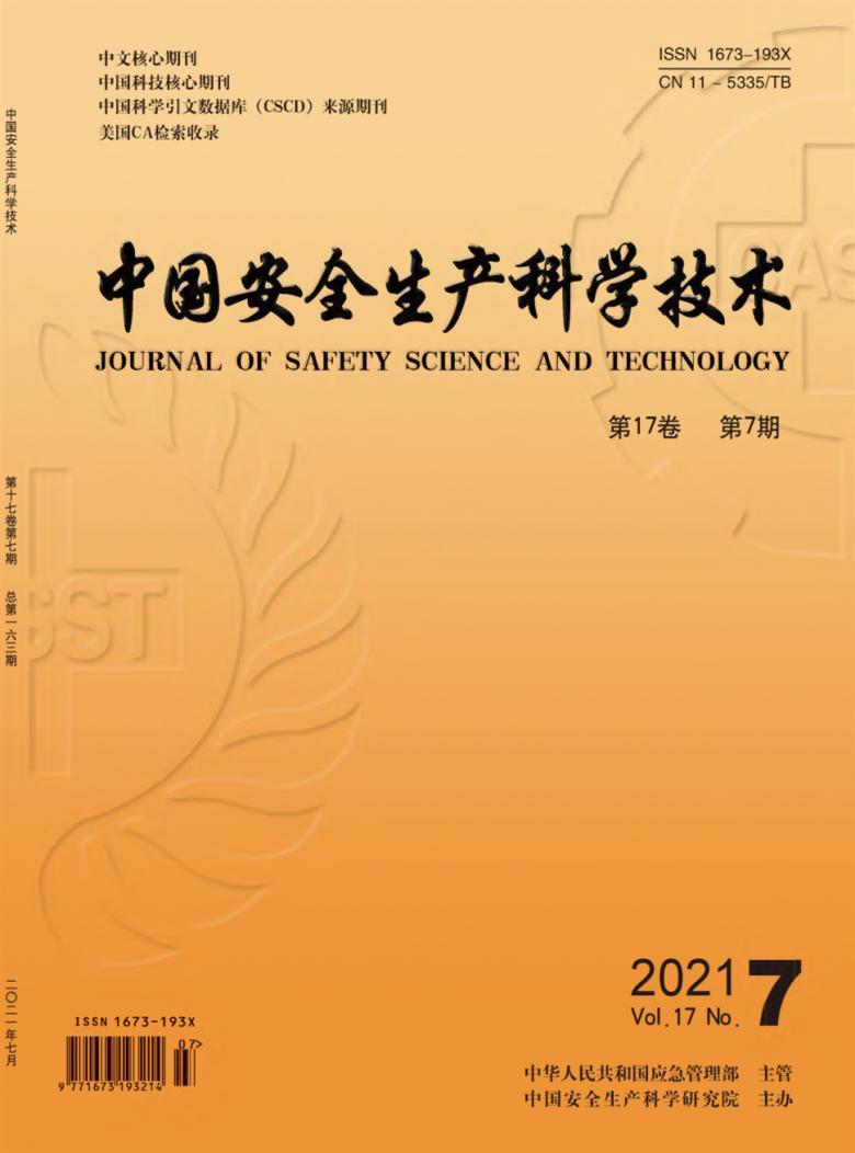 中国安全生产科学技术杂志