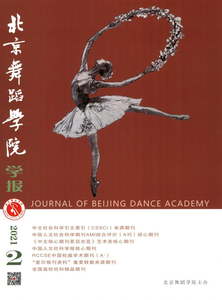 北京舞蹈学院学报杂志