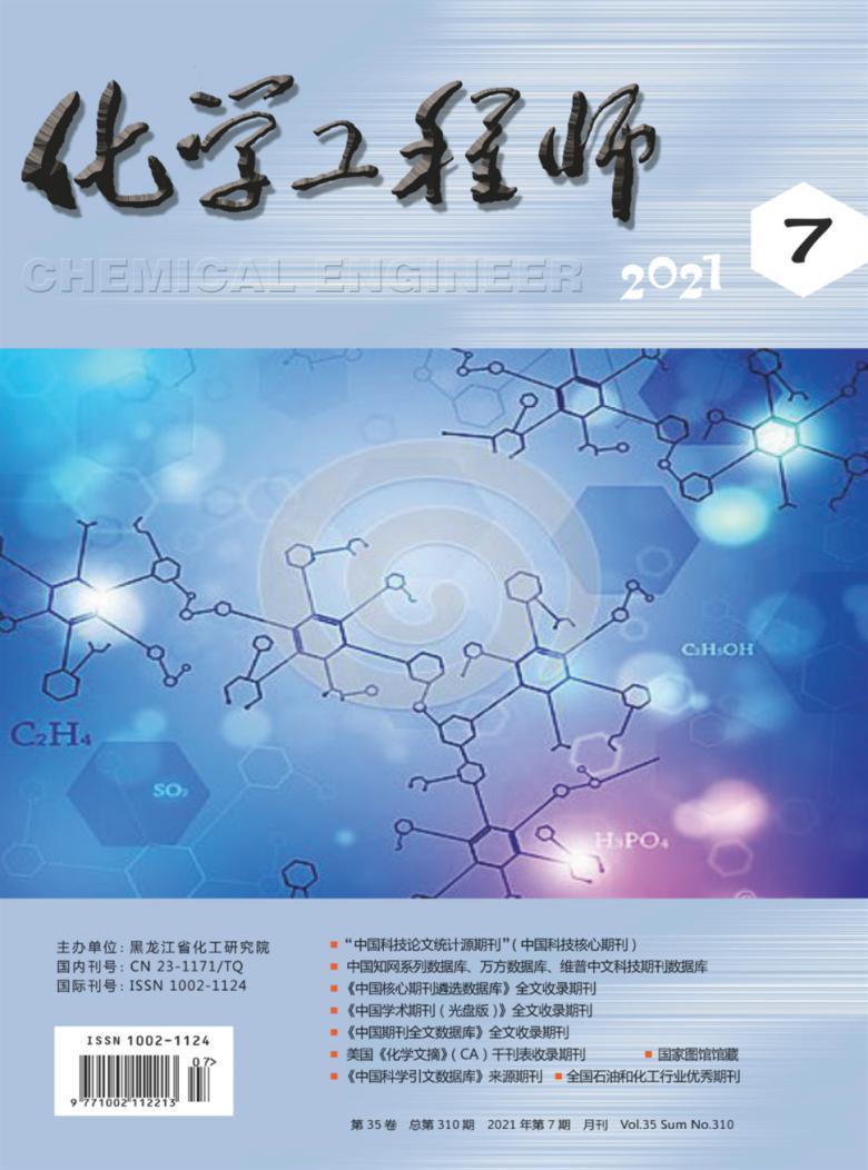 化学工程师杂志