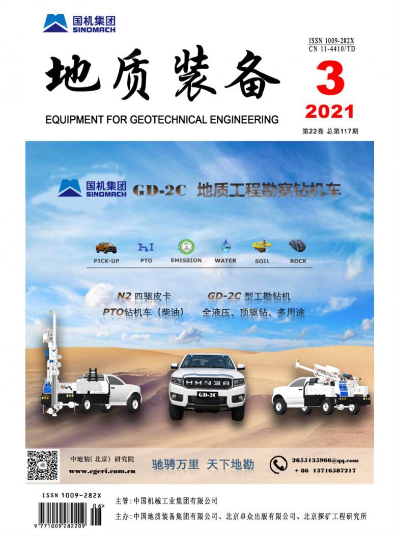 地质装备杂志