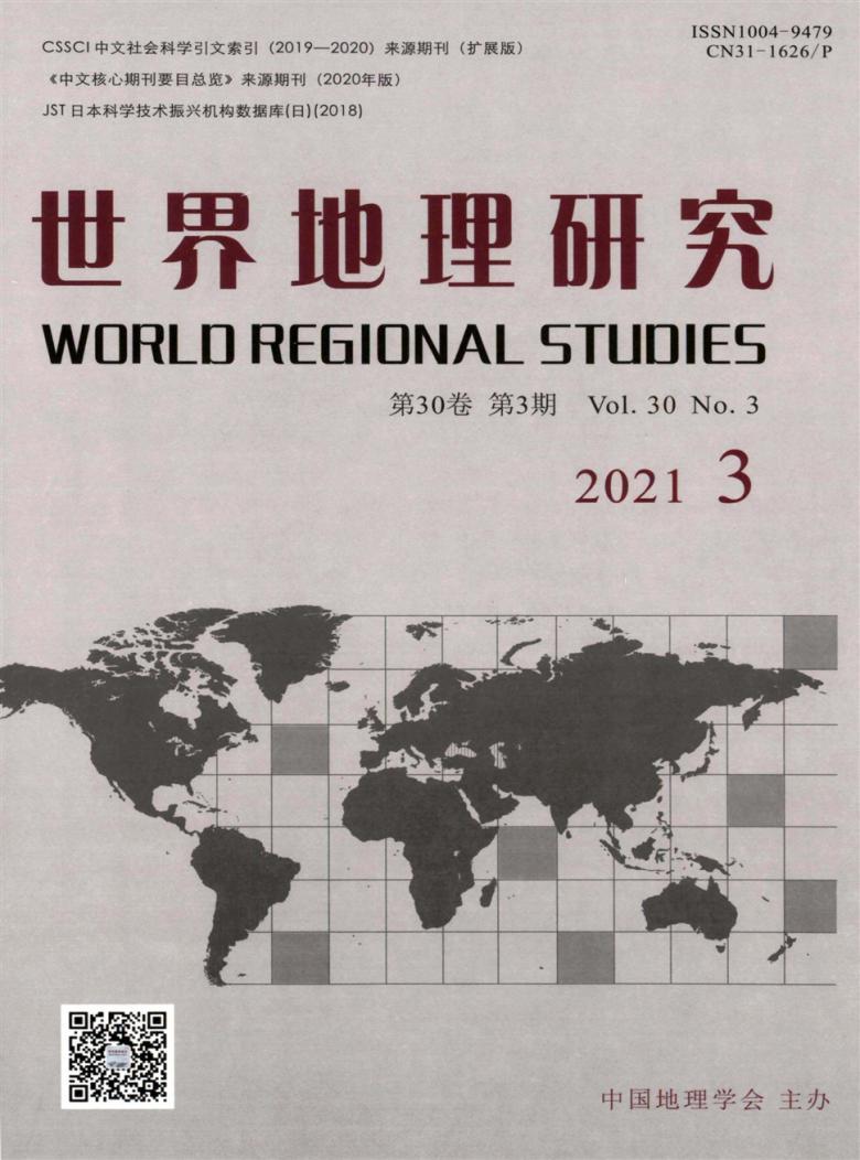 世界地理研究杂志