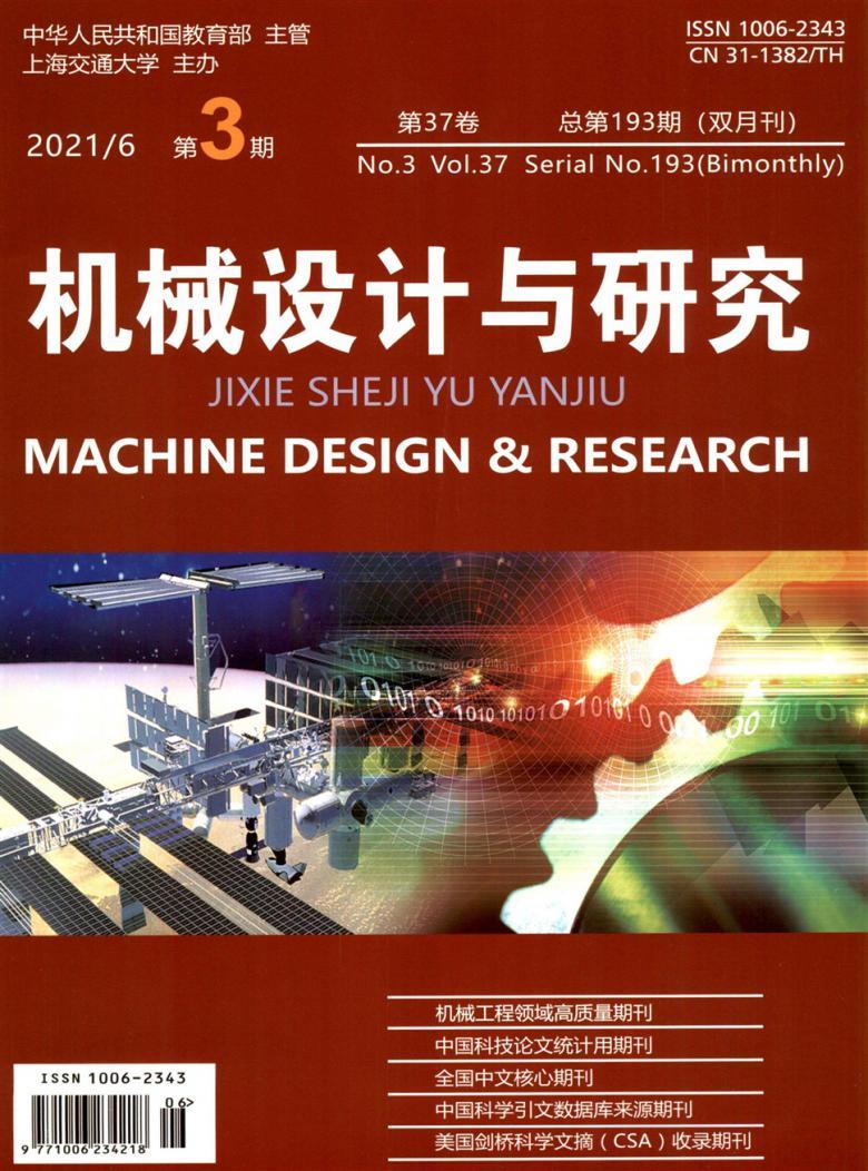 机械设计与研究论文