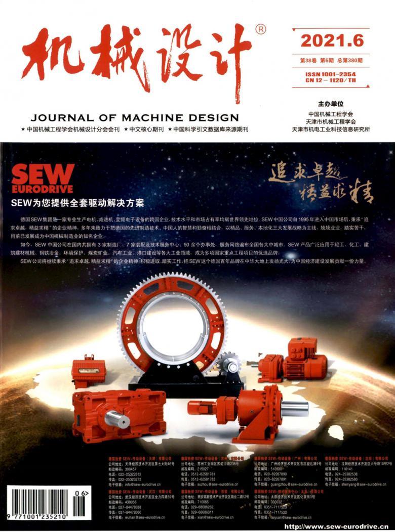 机械设计论文