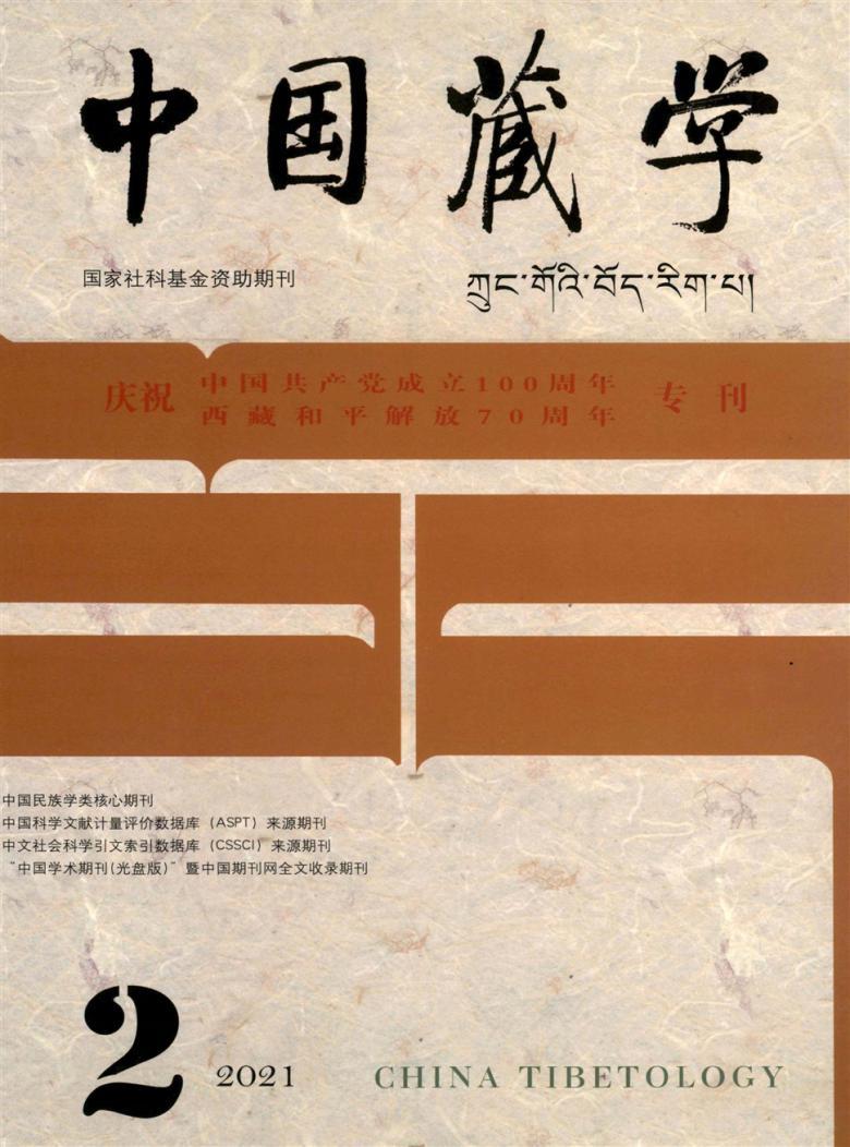 中国藏学杂志
