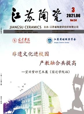 江苏陶瓷杂志