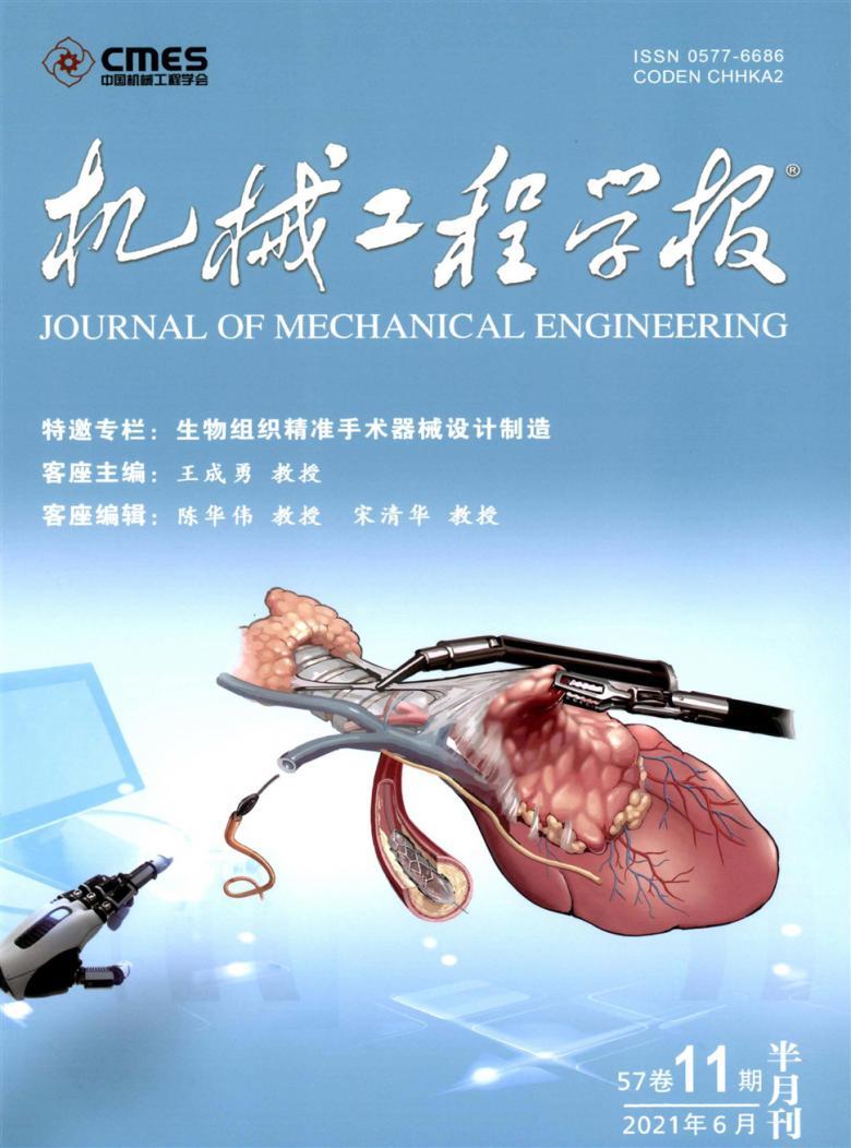 机械工程学报杂志