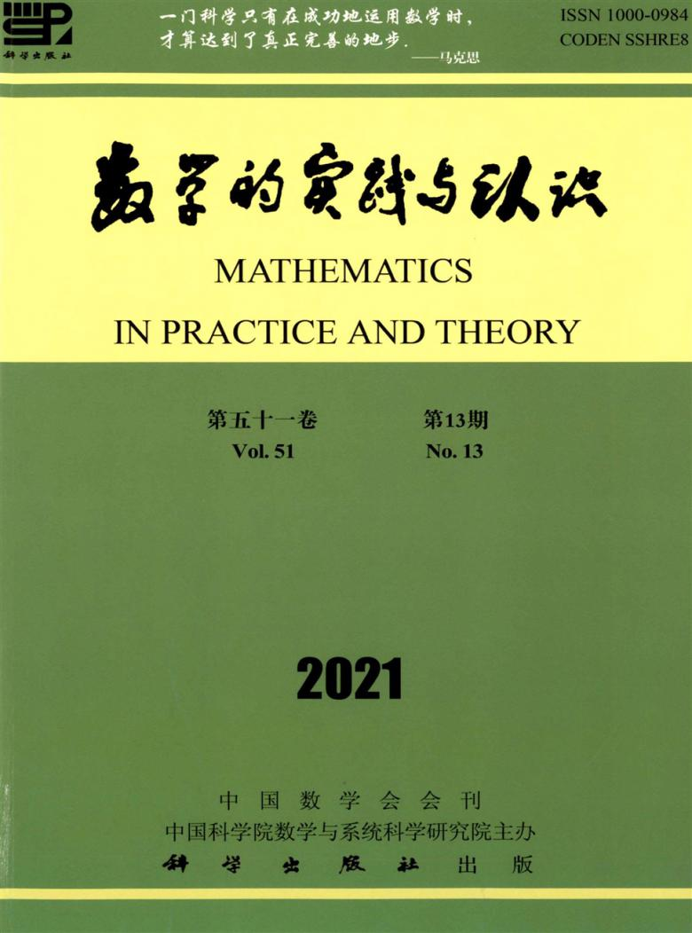 数学的实践与认识