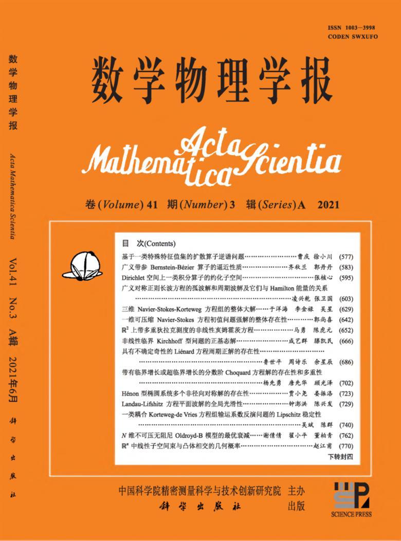 数学物理学报杂志