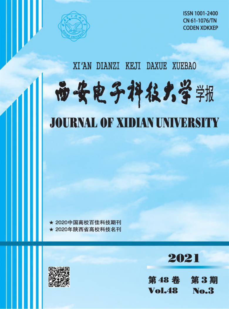 西安电子科技大学学报杂志