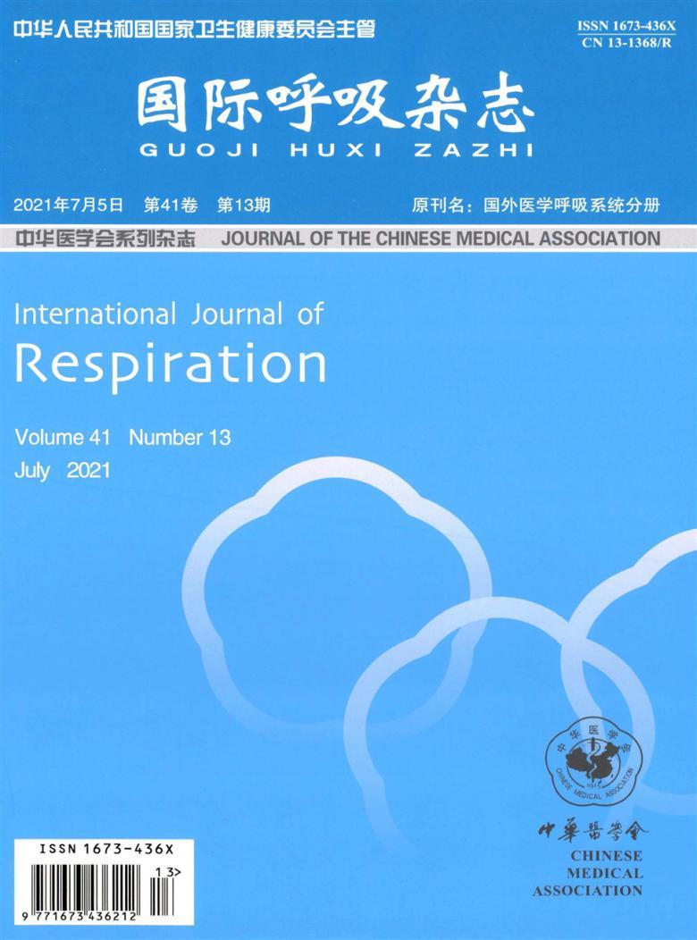 国际呼吸杂志