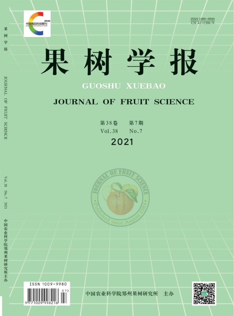 果树学报杂志
