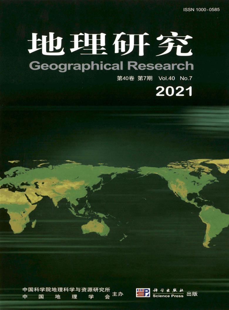 地理研究杂志