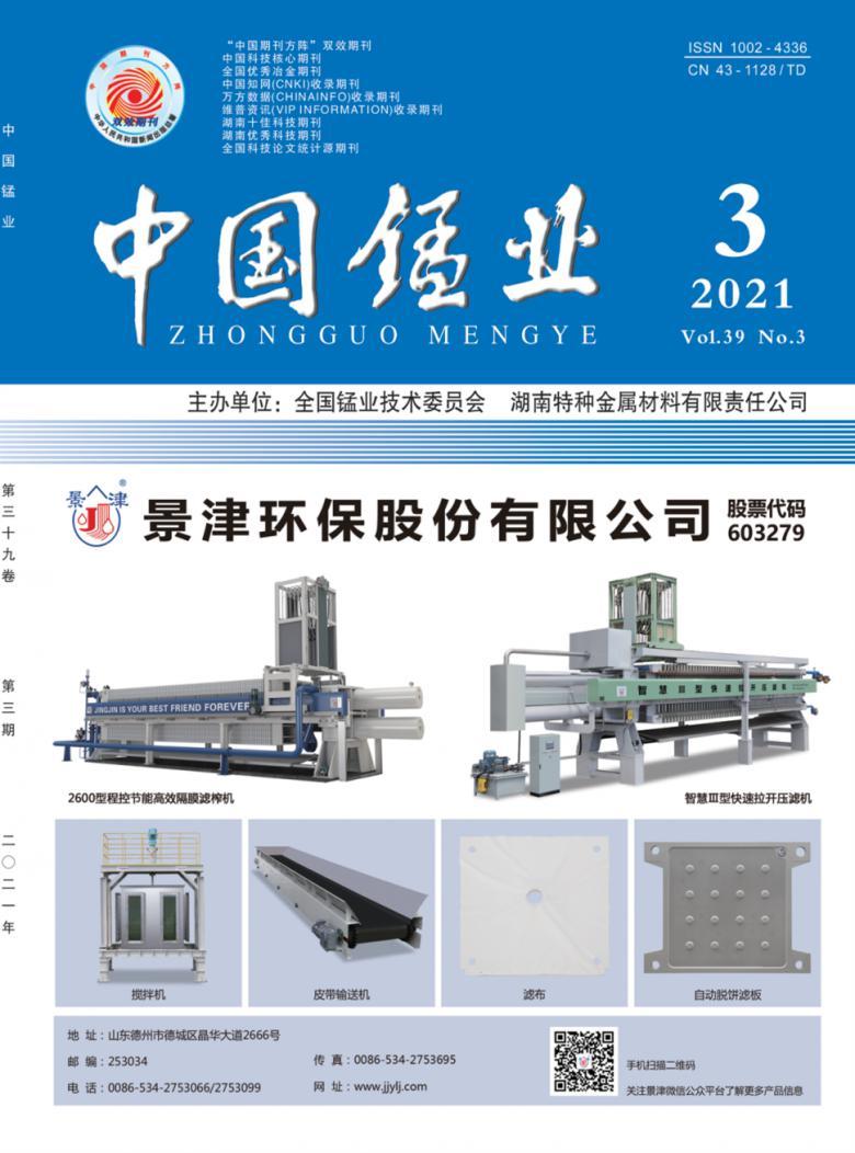 中国锰业杂志