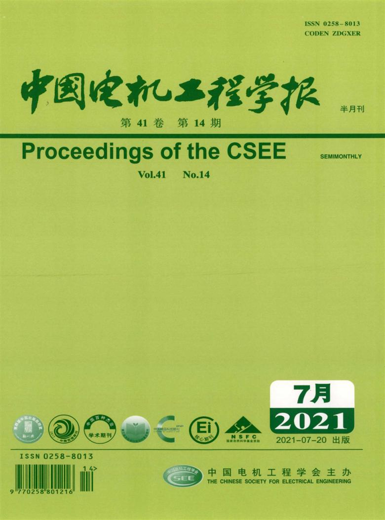 中国电机工程学报杂志