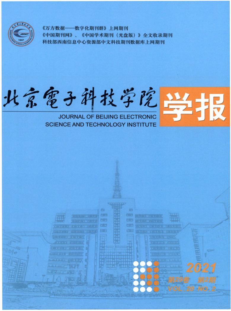北京电子科技学院学报杂志
