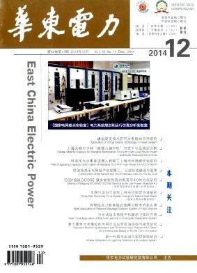 华东电力杂志