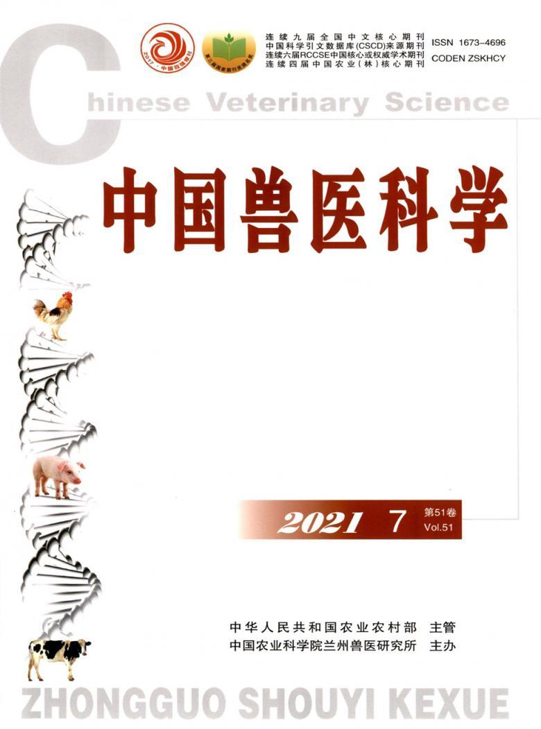 中国兽医科学杂志