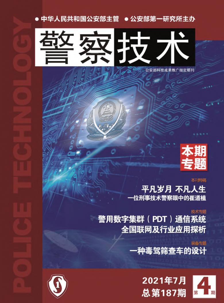 警察技术杂志