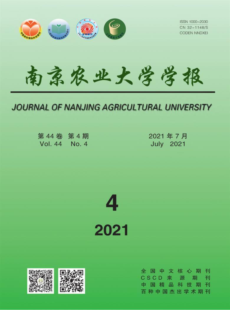 南京农业大学学报杂志