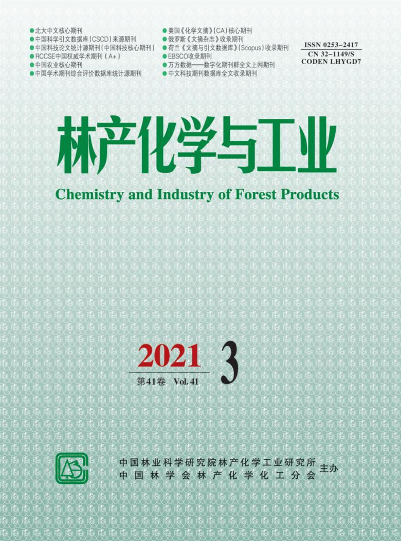 林产化学与工业杂志