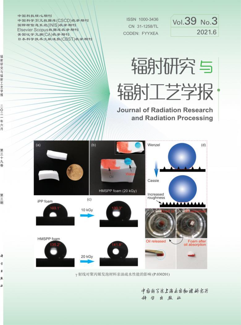 辐射研究与辐射工艺学报杂志