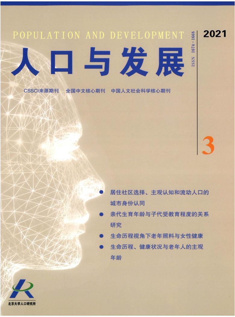 人口与发展杂志