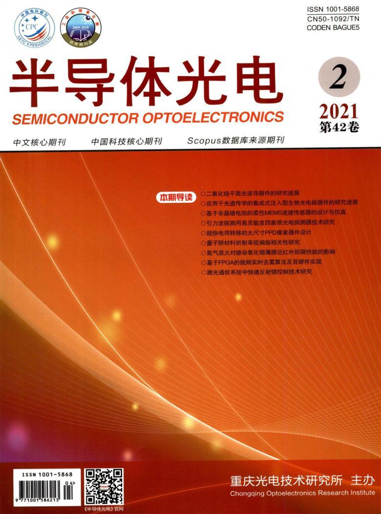 半导体光电杂志