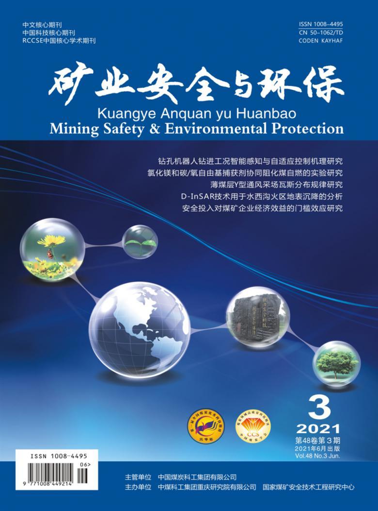 矿业安全与环保杂志