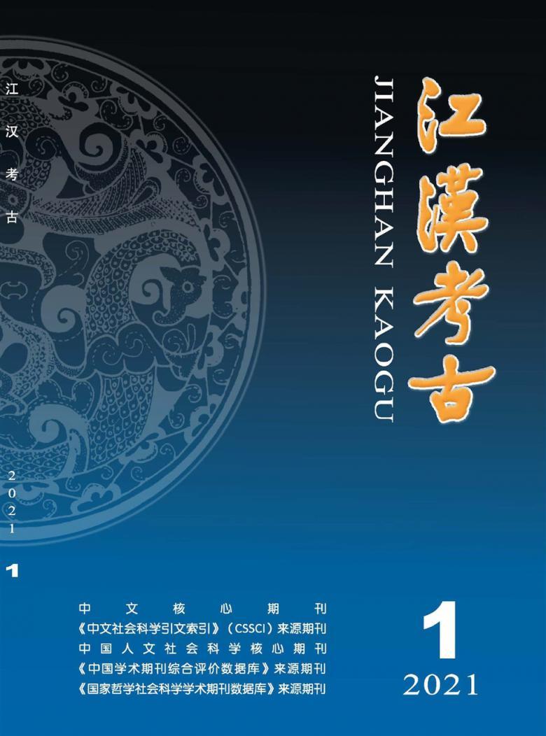 江汉考古杂志