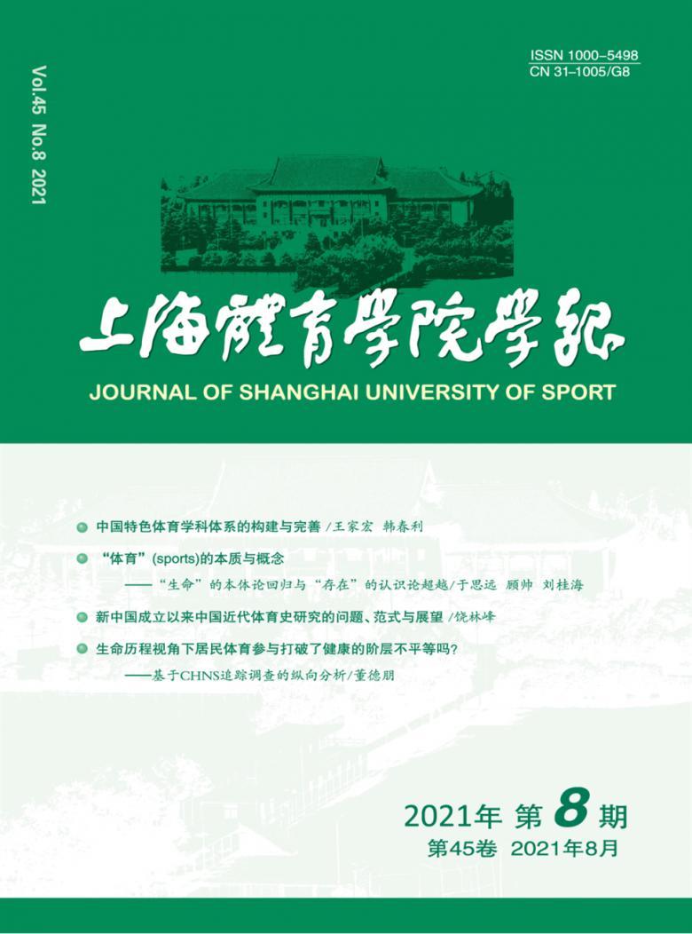 上海体育学院学报杂志
