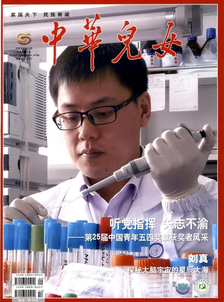 中华儿女杂志