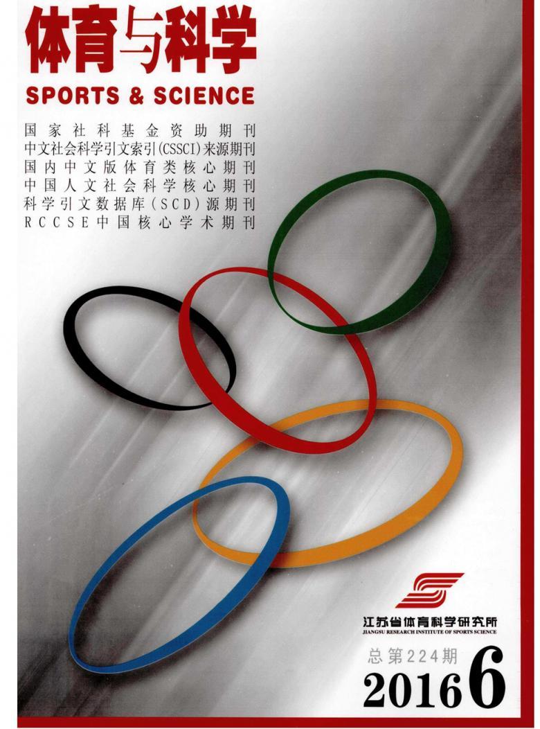 体育与科学杂志