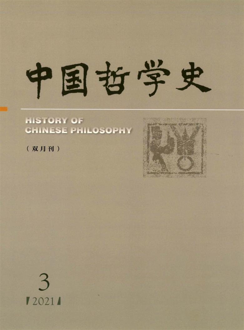 中国哲学史杂志