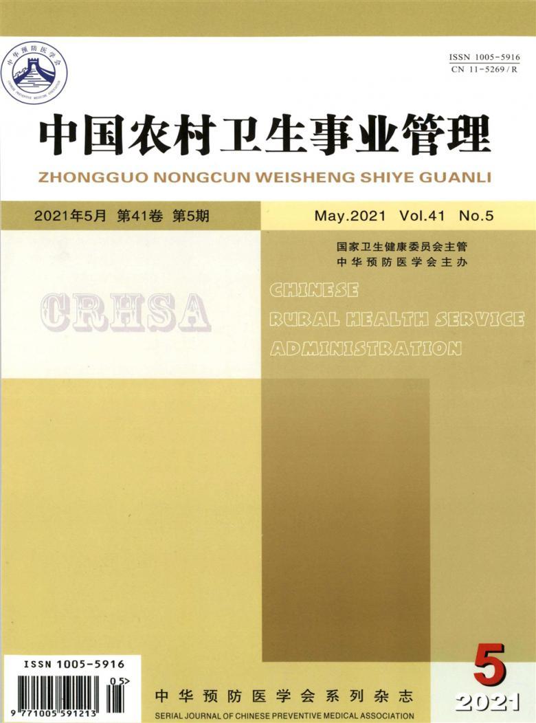 中国农村卫生事业管理杂志