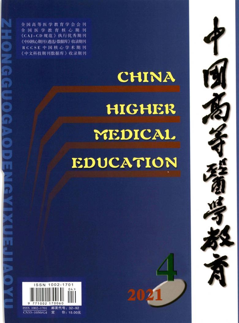 中国高等医学教育