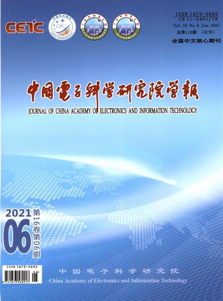 中国电子科学研究院学报杂志