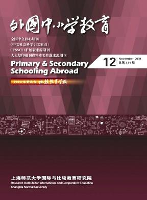 外国中小学教育杂志