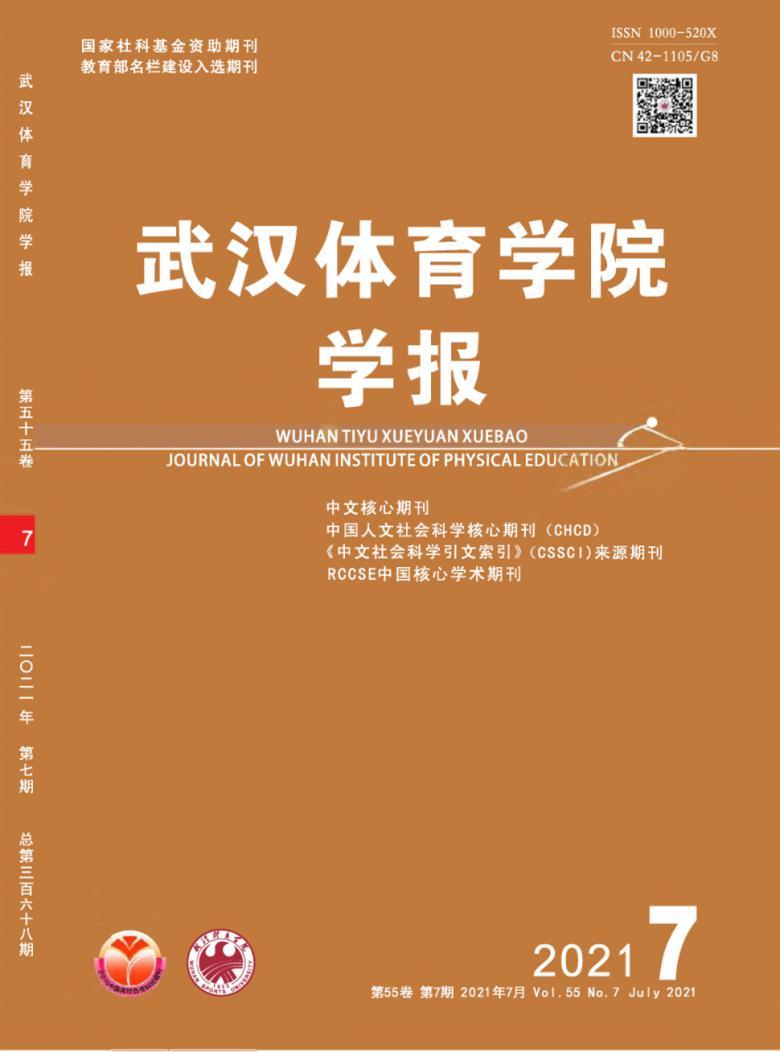 武汉体育学院学报杂志