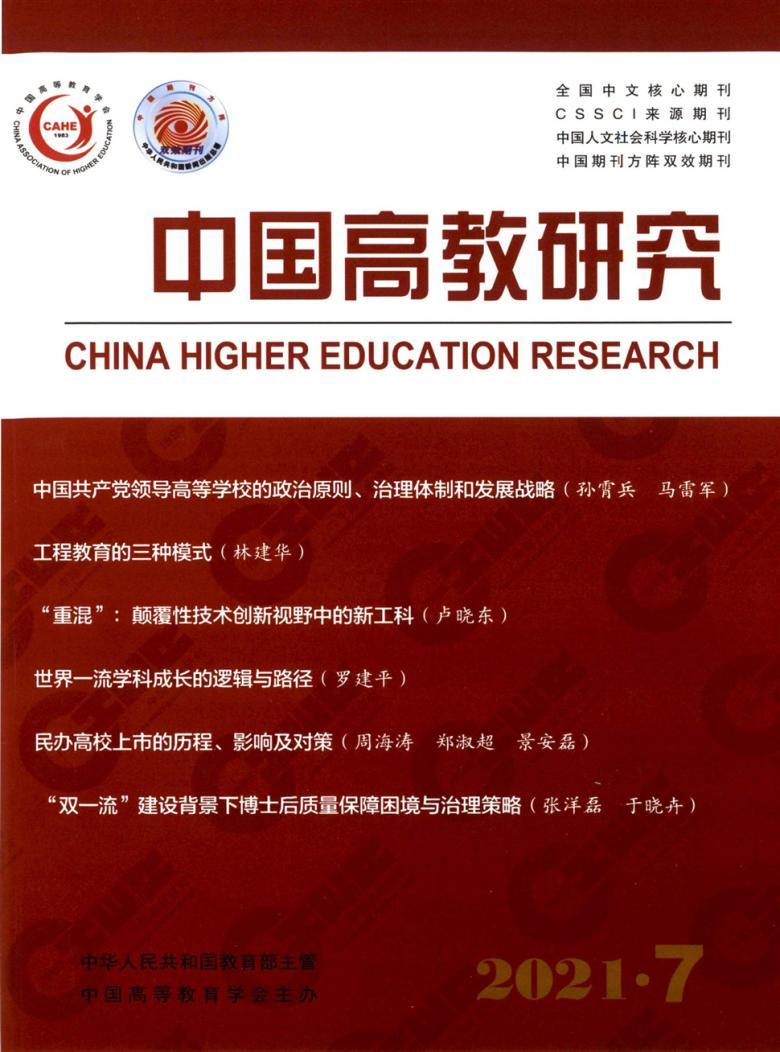 中国高教研究杂志